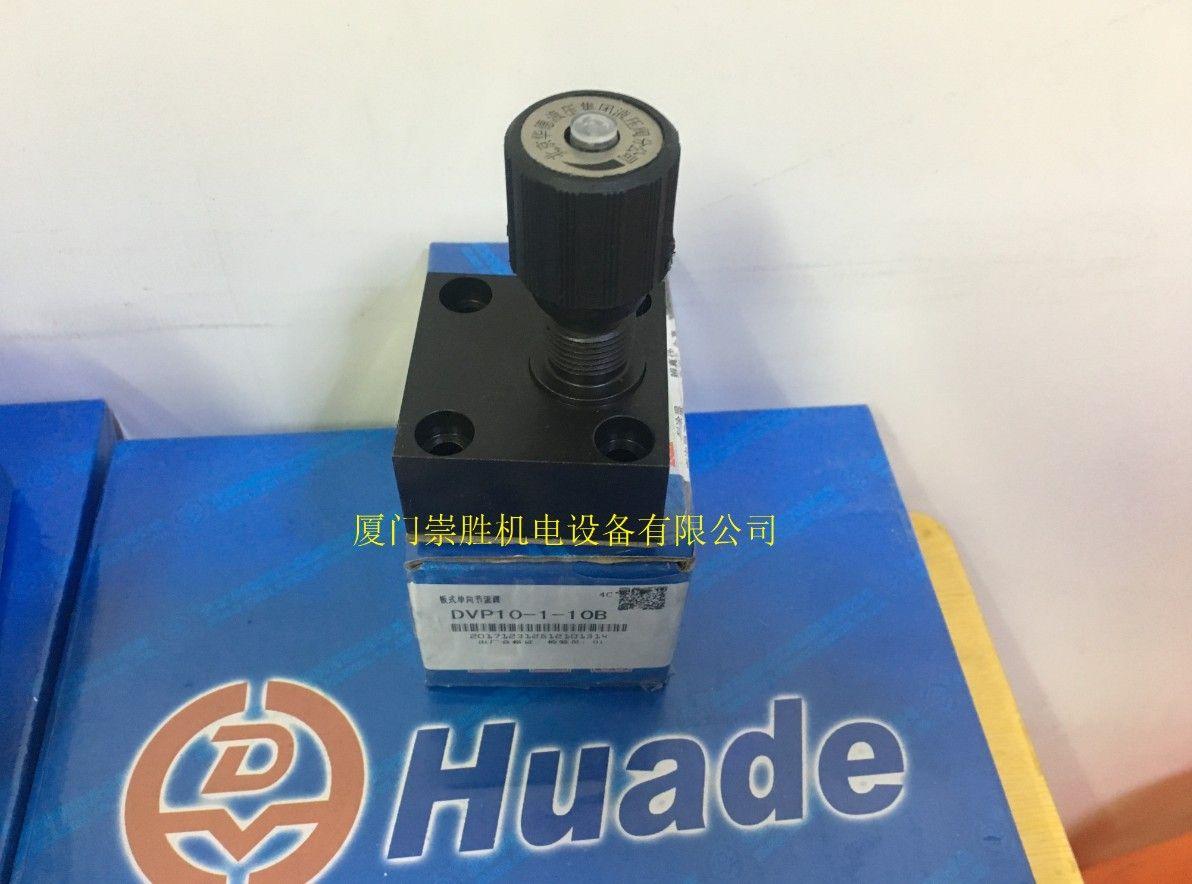 专业销售华德液压dvp12-1-10b/板式节流截止阀图片