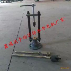 管道带压钻孔机生产厂家 河北鑫通达手动不停水打孔机