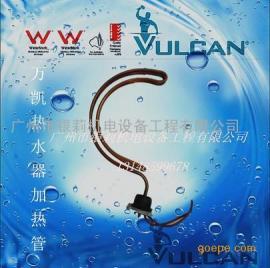 澳大利亚原装进口VULCAN万凯电热水器加热管