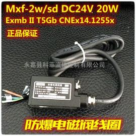 2W电磁阀用防爆线圈电磁头Mxf-2w/sd