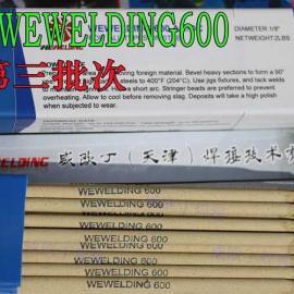 合金钢焊条威欧丁600特性及应用