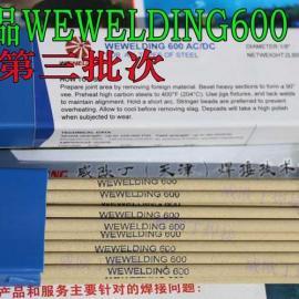 合金钢焊条威欧丁600特性及使用工艺