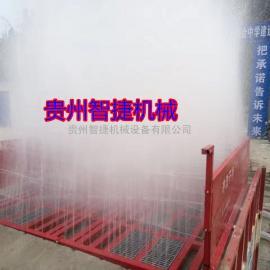 智捷工地洗车机 除尘喷雾机 扬尘在线监测仪厂家