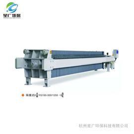 全自动厢式高效隔膜压滤机洗矿金属食品化工等污水压滤机