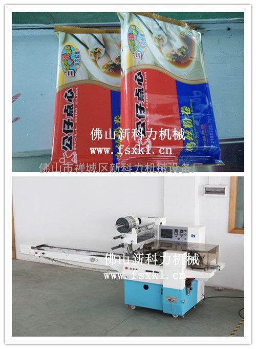 春卷包装机-春卷皮包装机-袋状春卷皮自动包装机