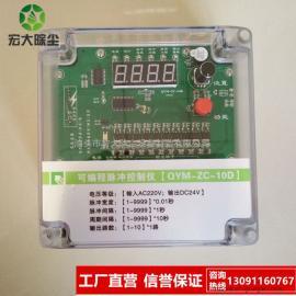 除尘器/除尘器配件 QYM-ZC-10D可编程脉冲控制仪