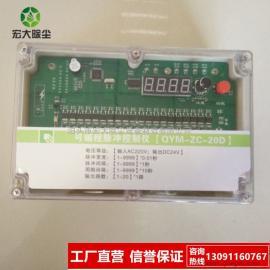 除尘器/除尘配件 QYM-ZC-20D可编程脉冲控制仪