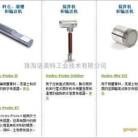 Hydronix湿度传感器,供应Hydronix微波湿度传感器