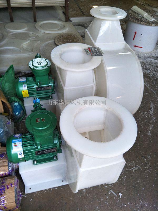 PP塑料风机/防爆塑料风机/PVC防腐风机