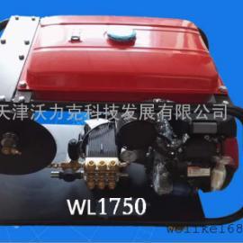 沃力克WL1750汽油驱动管道清洗机 疏通清淤工业设备管道