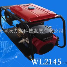 沃力克WL2145高压汽油管道疏通机,适用于管道清淤除垢!