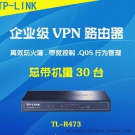 TP-LINK TL-R473有线企业级路由器