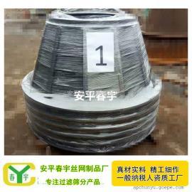 不锈钢条缝矿筛网锥形篮 离心机脱水筛篮加工