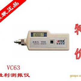 VC63便携式测振仪/ViCtor63胜利测振仪
