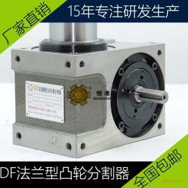 厂家直销140DF凸轮分割器烟草机械分割器东莞分割器15年研发包邮