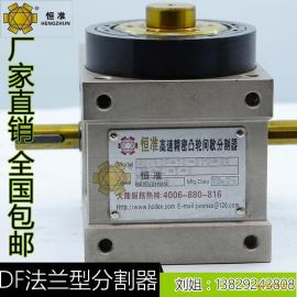 厂家直销180DF间歇凸轮分割器灌装设备分割器德士6工位分割器包邮