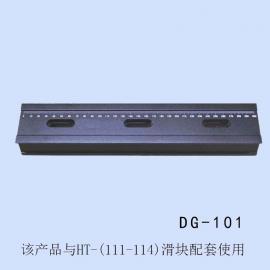 精密导轨 58mm滑轨 导轨 DG-101 DG-102 DG-103 DG-104 DG-105