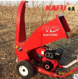卡夫1300D树枝粉碎机 柴油动力碎枝机 大马力粉碎机
