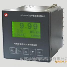 DD-7103B中文在线电导率仪