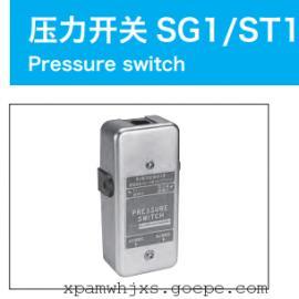 TOKYO KEIKI东京计器压力开关SG1/ST1-02