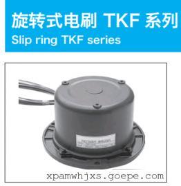 TOKYO KEIKI东京计器旋转式电刷TKF系列