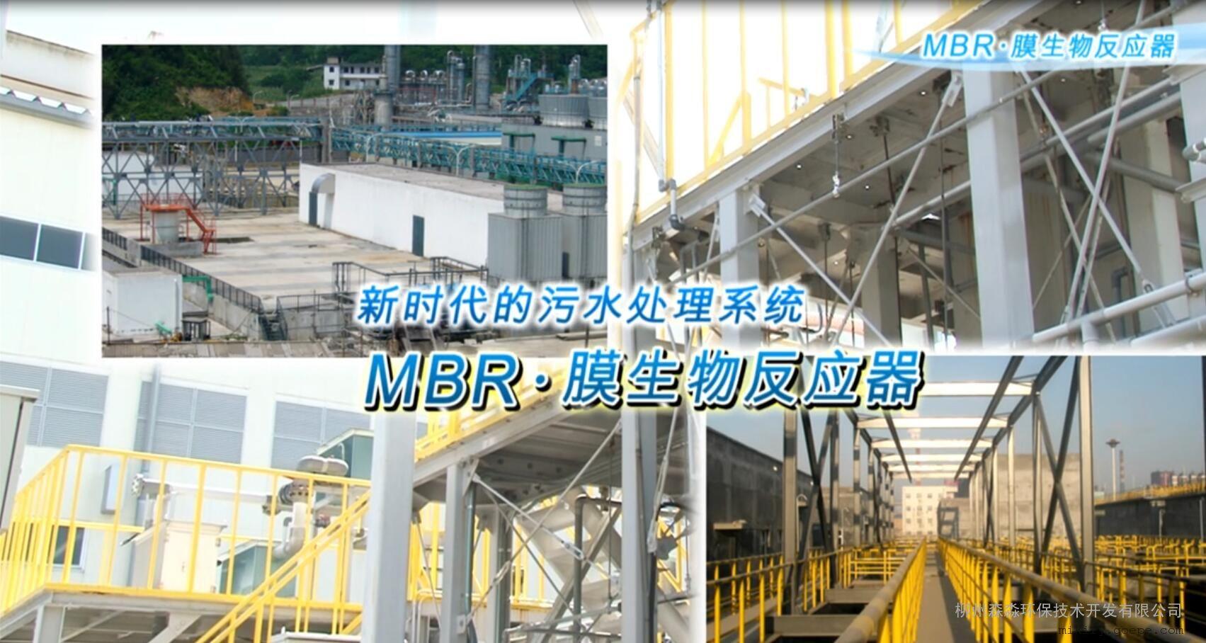 复合结构 增强型 进口mbr膜 处理生活污水不断丝 三菱化学mbr膜反应器|三菱化学中空纤维MBR膜-广西森淼环保科技有限公司