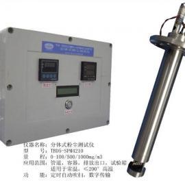 北斗星仪器TBD5-SPM4210在线粉尘悬浮物测定仪