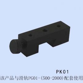 光学滑块 滑台 PK01 PK02 PK03 PK04
