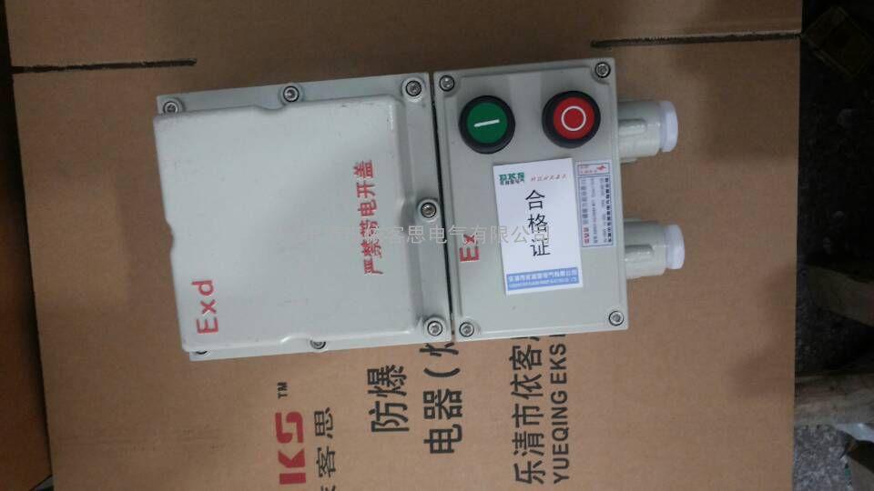防爆水泵控制箱定做 0.75kw配电箱厂家批发价格