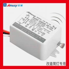 吸顶灯 筒灯改造专用 微波雷达感应开关 5-35W通用 光控感应开关