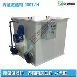珍澳箱式滚筒微滤机ZA-SBN20 水产养殖