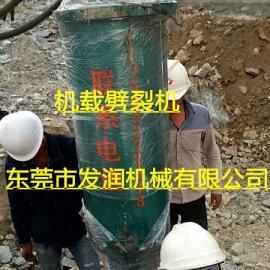 河南矿山开采发润牌岩石开山机机载式劈裂机
