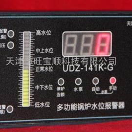 智能型UDZ-141K-G多功能锅炉水位报警器