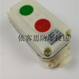 现场防爆按钮盒CBA5821-2