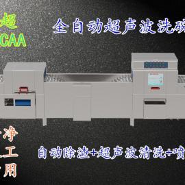 上超电器全自动超声波洗碗机PW60-3商用食堂用洗碗机深度清洗