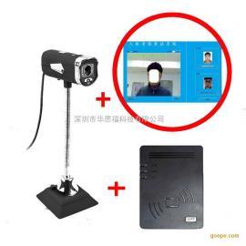 人脸识别软件FSF800 网吧/酒店快递人脸验证比对系统 人证合一