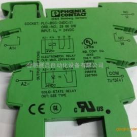 菲尼克斯PLC-BSC-24DC/21-21继电器底座