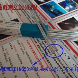 威欧丁53低温铝焊丝焊接方法的补充