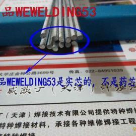 威欧丁53低温铝焊丝钎焊压铸铝及铝合金