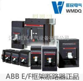 ABB 固定式断路器的机械联锁板 E1/6 61001105