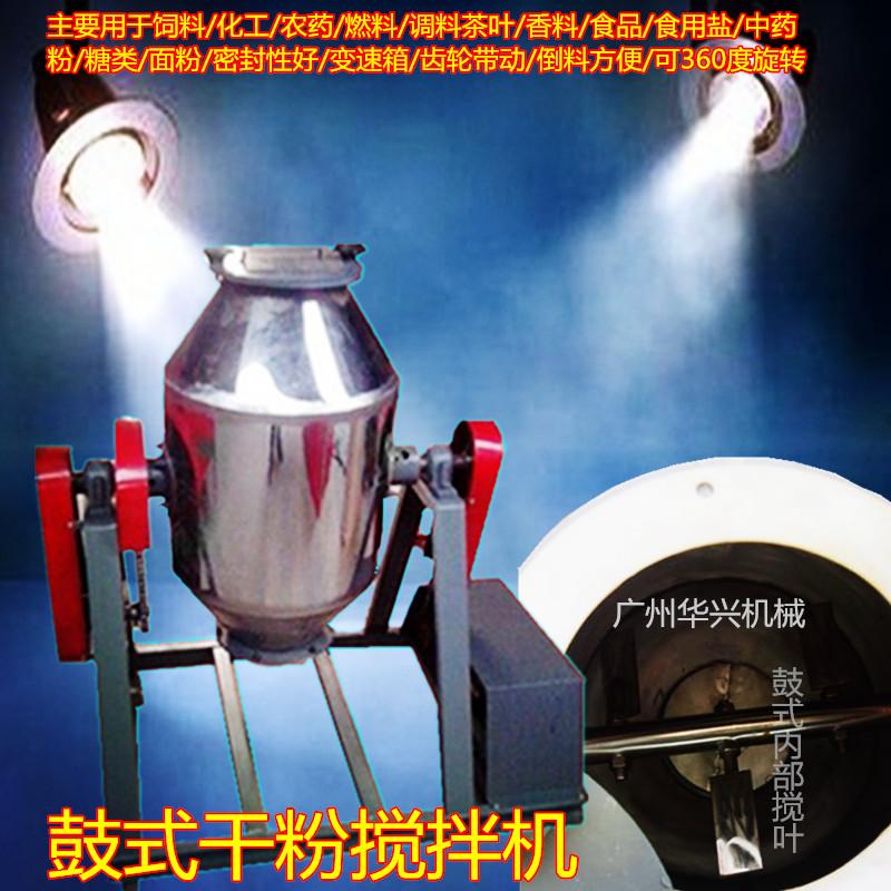 鼓式药粉搅拌机|360度旋转式搅拌机|调料搅拌机