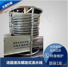 厂家定制螺旋式速冻隧道 螺旋式速冻流水线