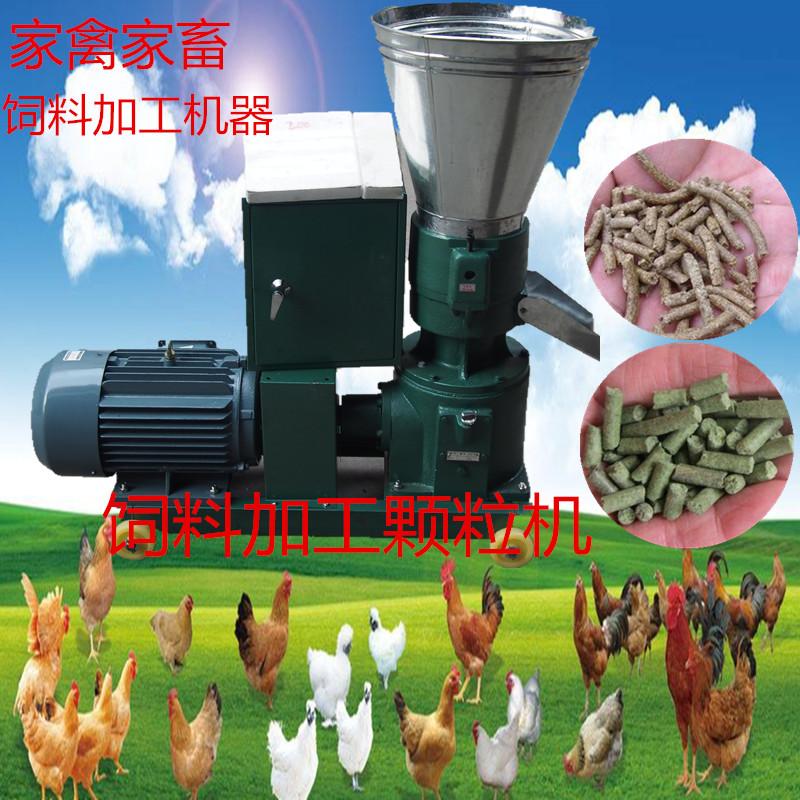 剩菜剩饭鸡饲料颗粒机|青菜鸡饲料颗粒机|豆腐渣鸡饲料颗粒机