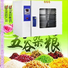 KH-45五谷杂粮烘烤箱/药材食品烘焙箱/肉类烘干干燥箱