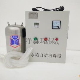厂家直销定州净淼WTS-2A内置式水箱自洁消毒器臭氧发生器可定制包