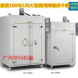 大型工业恒温烘干箱 烘干箱电焊条 烘干箱食品 烘干箱花茶