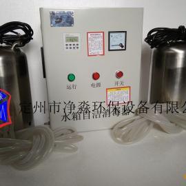 定州净淼厂家直销WTS-2A(一控二)内置式水箱自洁消毒器
