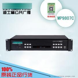 迪士普DSP公共广播 USB DVD/MP3播放器功放