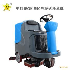 奥科奇OK-850中型驾驶式洗地机