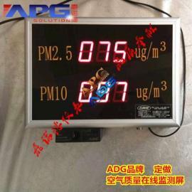 北京新风系统PM2.5显示屏